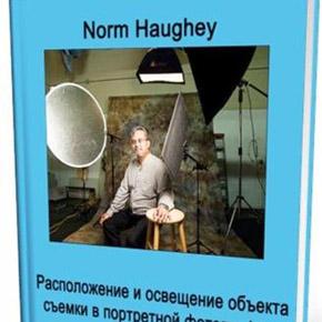 Книга Norm Haughey - Расположение и освещение объекта съемки в портретной фотографии