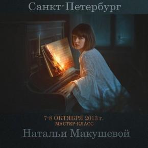 2-й мастер-класс Натальи Макушевой в СПб