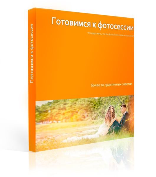 книга Готовимся к фотосссии