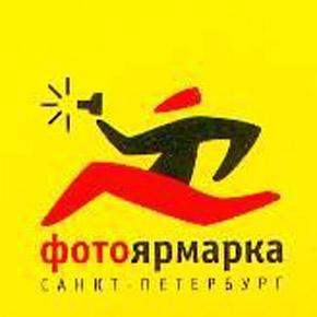 16-я «Санкт-Петербургская ФОТОЯРМАРКА»