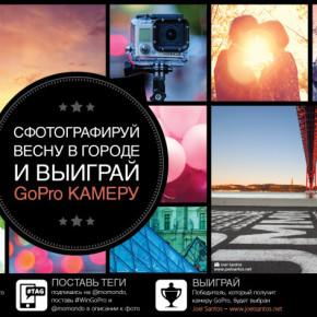 Новый фотоконкурс от momondo.ru