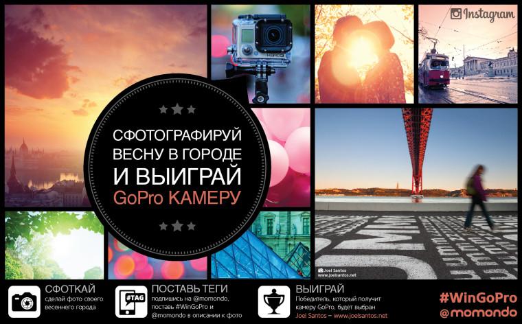 Новый фотоконкурс от портала momondo.ru