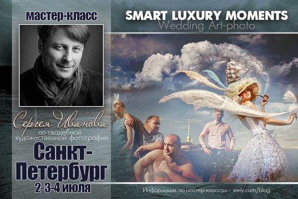 "Мастер-класс Сергея Иванова «Smart Luxury Moments"" (2014)"