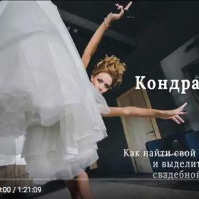 Самый вдохновляющий мастер-класс для свадебных фотографов