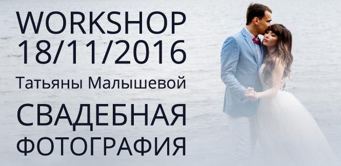 WORKSHOP свадебного фотографа Татьяны Малышевой