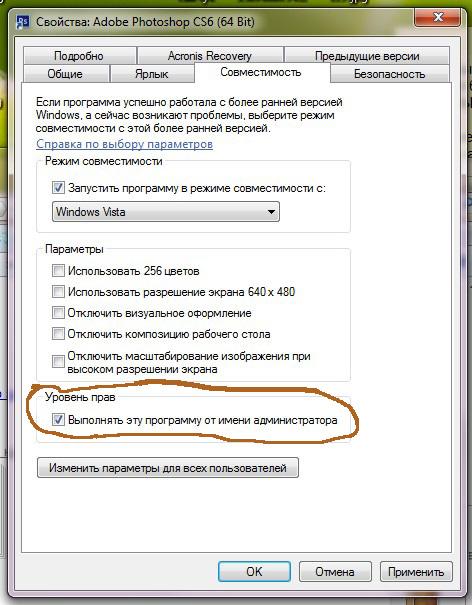 При перескивании в фотошоп не открываются файлы